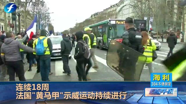 """法国第18轮""""黄马甲""""骚乱现场:秩序持续被扰乱"""