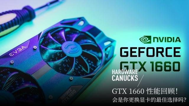 GTX 1660 性能回顾!会是你替换显卡的最佳选择吗?