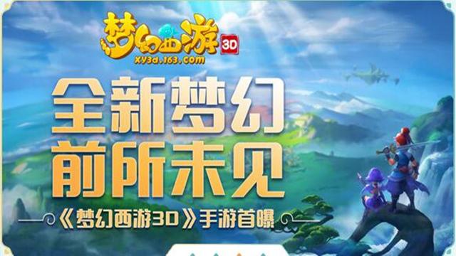 梦幻西游3D强势测试,情怀游戏是否还会创造奇迹?