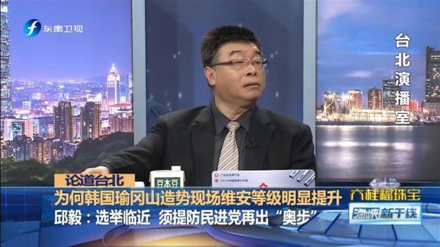 """民进党可能再出""""奥步"""",原因都在邱毅的话里了!"""