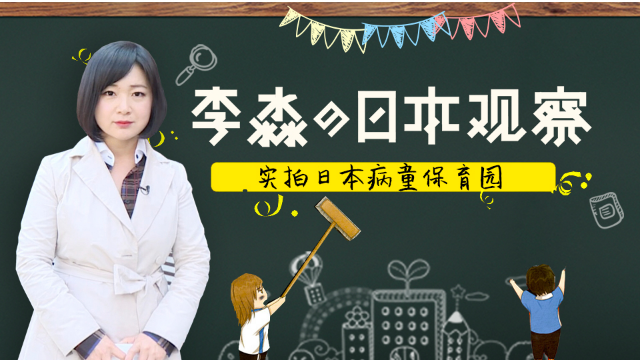 李淼的日本观察09: 实拍日本病童保育园 细致呵护家长放心