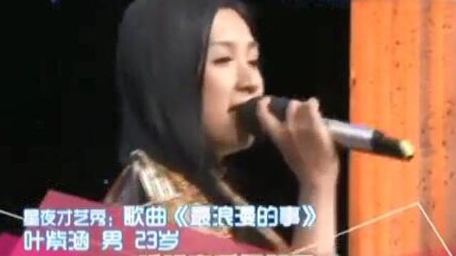 """""""反串""""演员叶紫涵深情演唱《最浪漫的事》,女声真的太好听!"""