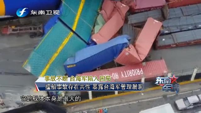 台湾海军事故不断,台军舰撞船事故秘密被揭开