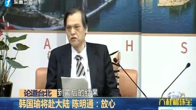 论道台北:民进党当局硬卡韩国瑜会失去民心