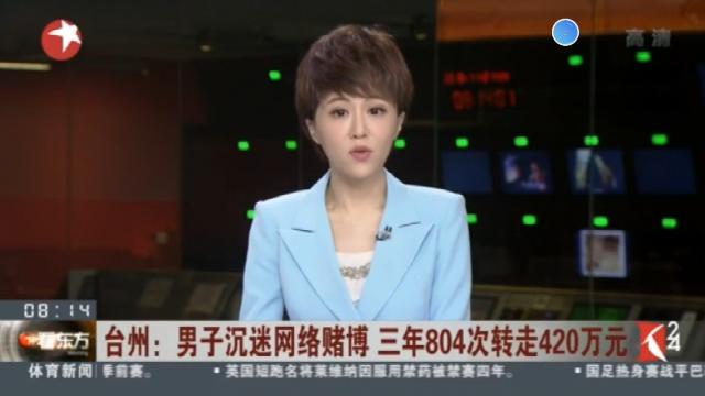 浙江台州:男子沉迷AG网上赌博被骗,先后偷老板420余万元