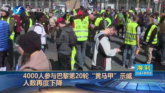 """4000人参与巴黎第20轮""""黄马甲""""示威,人数再度下降"""