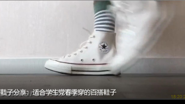 鞋子分享:适合学生党春季穿的百搭鞋子