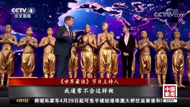 少林十八铜人惊艳美国真人秀 外国网友:不可思议