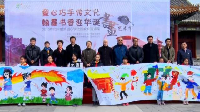 和平里第四小学优质教育资源带举办第四届书画艺术节