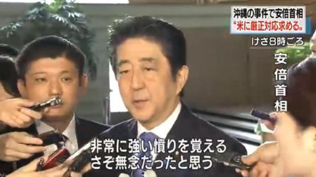 """安倍政府突然放宽驻日美军限制,""""要让他们好好享受冲绳"""""""