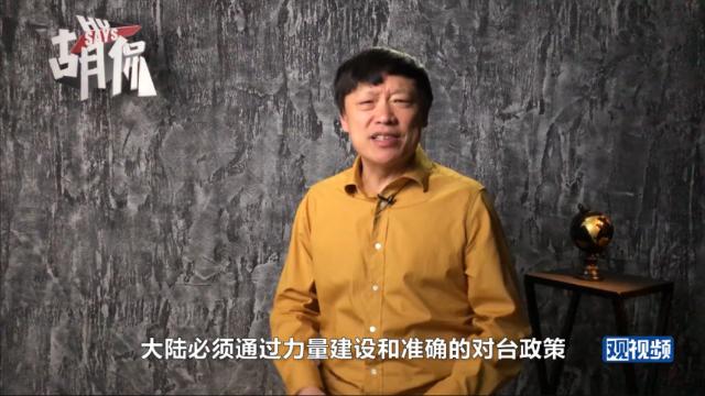 """郭台铭当选""""总统""""能抑制""""台独""""?胡锡进回应"""