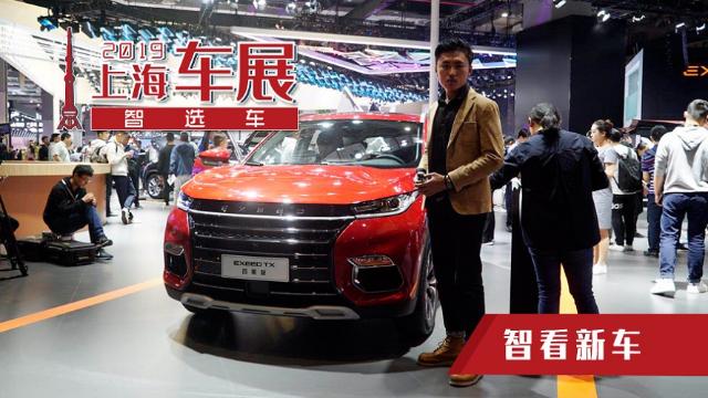 上海车展实拍奇瑞高端品牌星途TX,12.59万元起