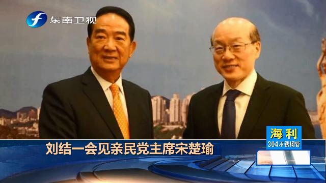 """国台办主任刘结一会见宋楚瑜,宋表示坚持两岸一中、反对""""台独"""""""