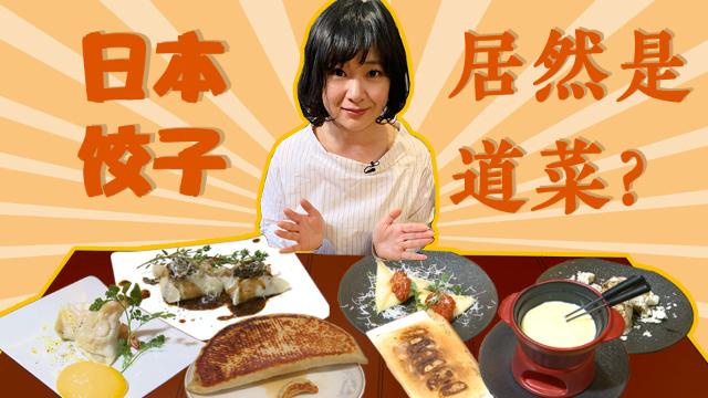 李淼的日本观察13:日本人大爱中国饺子 实拍奇怪的日式饺子