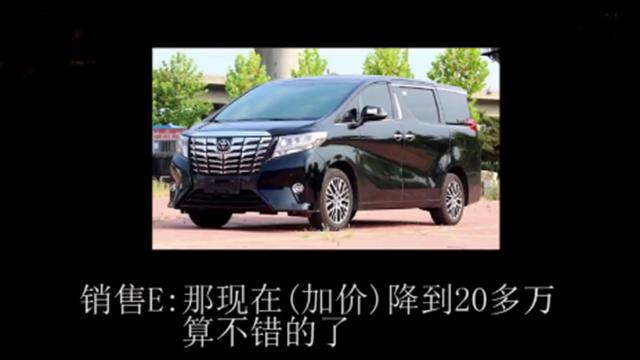 新华社曝高档汽车销售潜规则:提车时公然加价几十万