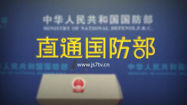中国成功举办拉美国际军事合作部门主官研讨班