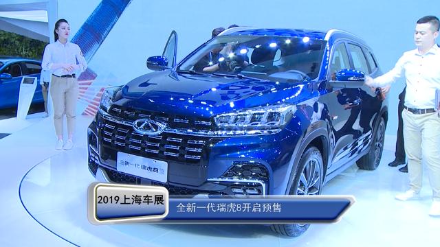 2019上海车展|奇瑞全新一代  开启预售