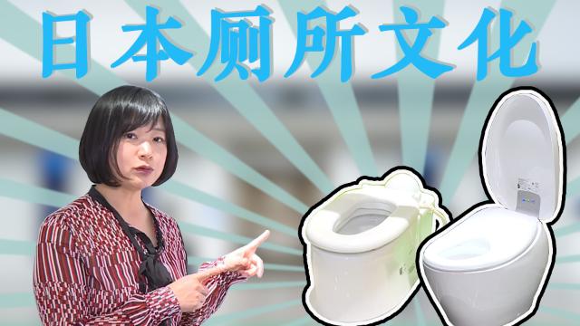 李淼的日本观察14:日本厕所文化 细致入微到毫米