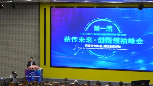 """智能人才引领时代 云学时代公司""""第一届创新领袖峰会""""圆满落幕"""