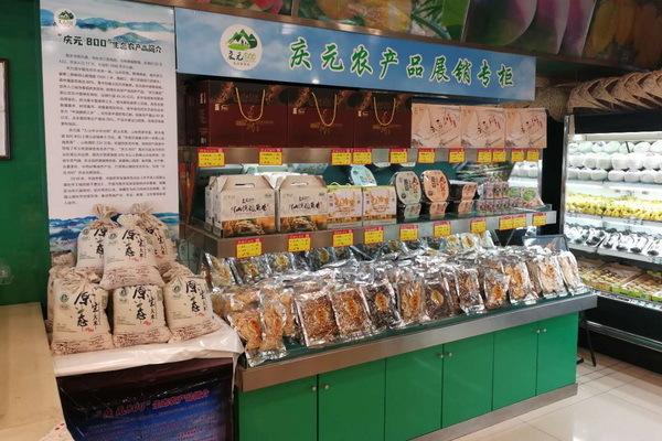 """k5电竞官网:""""庆元生态好、水质好、空气好农产物价值高 庆元到义乌专线"""