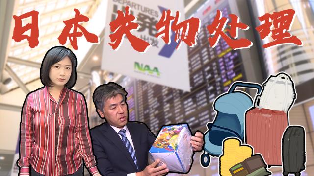 李淼的日本观察16:日本的失物处理 东京一年拾获38亿现金
