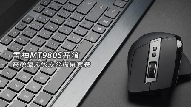高颜值无线办公键鼠套装:雷柏 MT980S 开箱