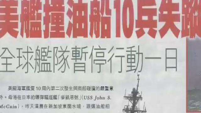 美舰事故频频,解放军可把握战机!