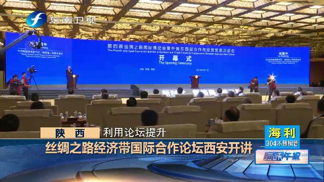 丝绸之路经济带国际合作论坛西安开讲