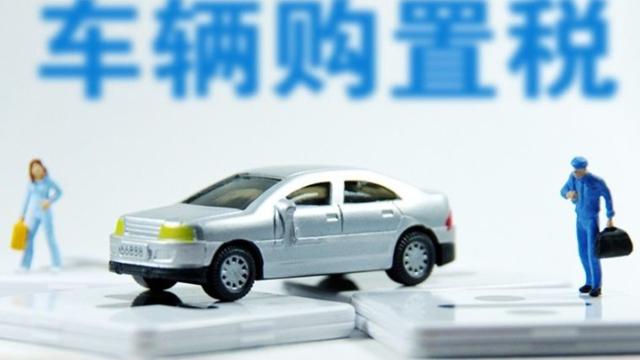 买车注意:6月1日起,全国将取消纸质车辆购置税完税证明!