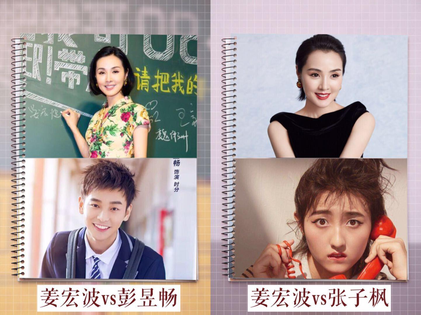 姜宏波《筑梦情缘》与杨幂演母女 被赞最美妈妈