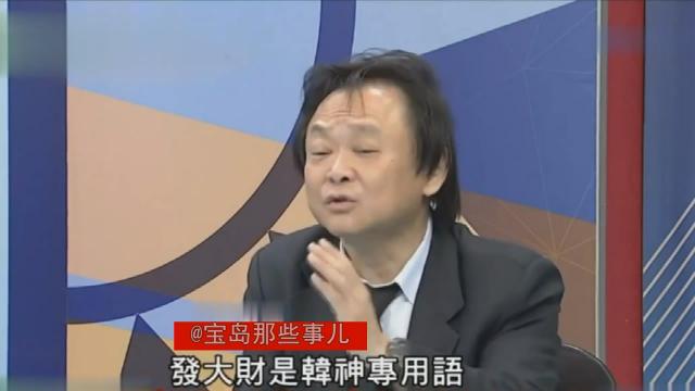 """最佳猪队友?""""台湾小丑""""专业捧韩4个月"""