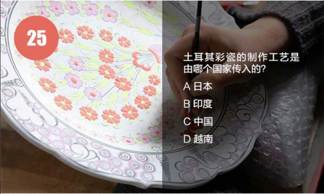 亚洲性礹c._[世间百态]亚洲文明对话大会丨亚洲趣问25题,你能答对几题?