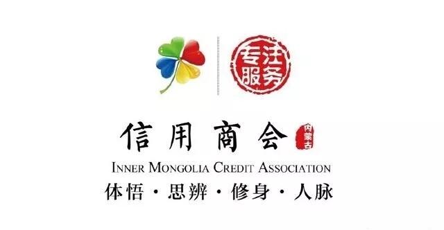 中安医院总院长宿峰被内蒙古信用商会理事会批准为理事