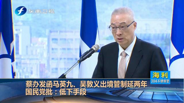 蔡办发函马英九、吴敦义出境管制延两年,遭国民党痛批