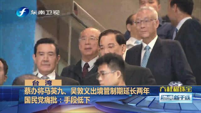 深度:马英九、吴敦义访问大陆遭禁足,除了抗议还能做什么?