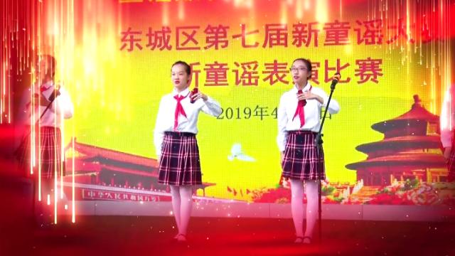 东城区第七届新童谣大赛在明城活动中心举行