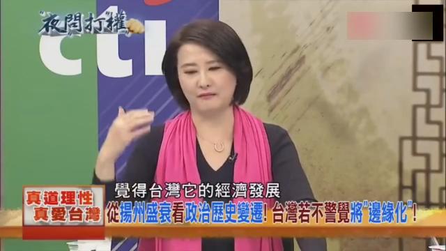 台湾节目嘉宾直言到:我们去大陆的城市,会觉得自己是个土包子啊