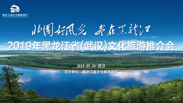 2019黑龙江文化旅游推介会(武汉)