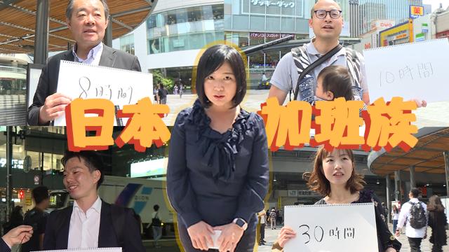加班地狱日本:各行业加班时间大调查