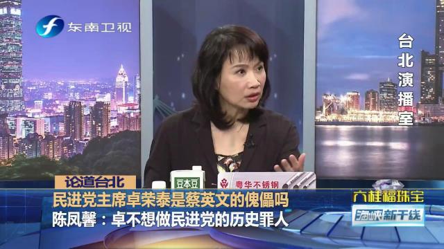 民进党主席卓荣泰开会开到摔笔而去,他是蔡英文的傀儡吗?