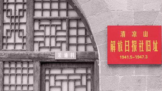 情系清凉山 · 解放日报70周年
