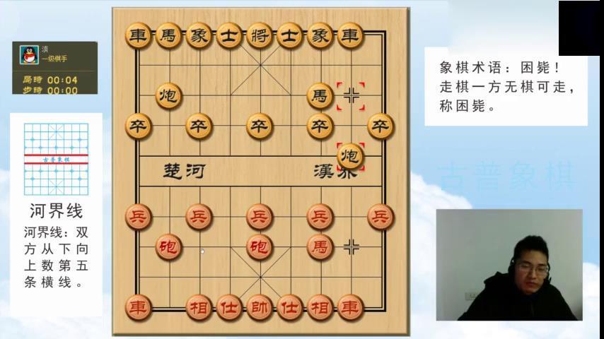 中国象棋实战:中飞炮,长天贯虹铁门栓