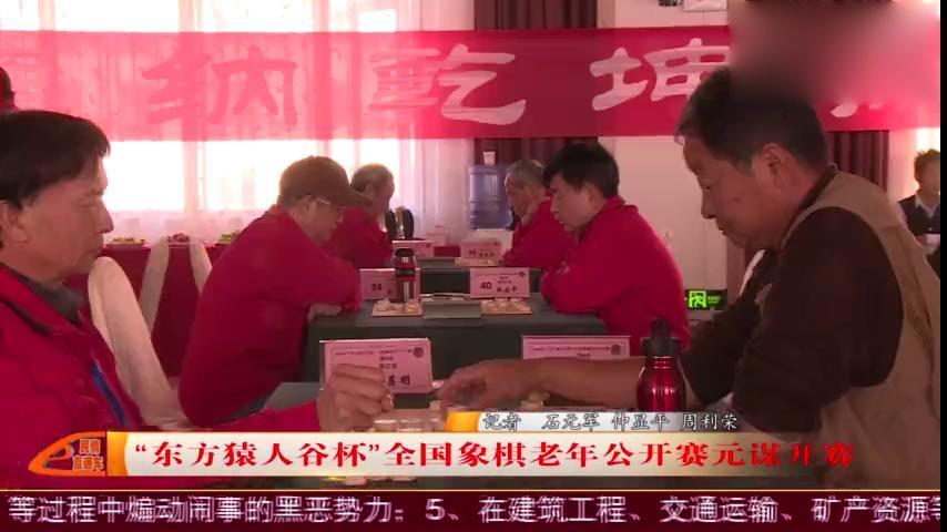 """视频:""""东方猿人谷杯""""全国象棋老年公开赛元谋开赛"""