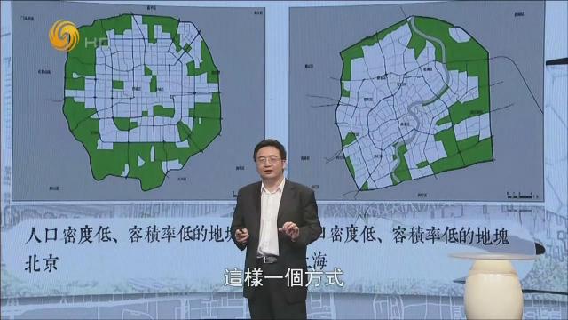 北京老城区是低层高密度的发展模式,容积率适度