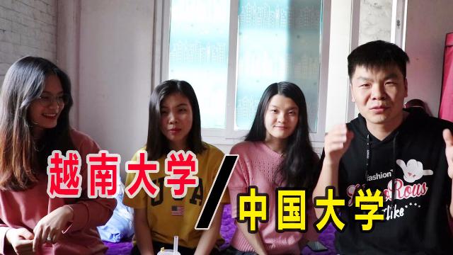 越南大学vs中国大学,越南大学较比中国有什么不同