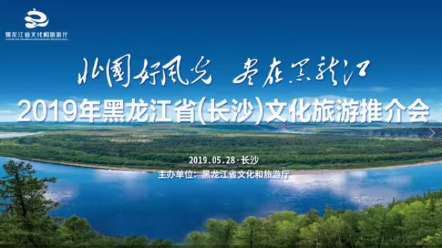 2019年黑龙江省(长沙)文化旅游推介会