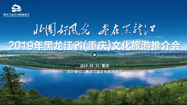 2019年黑龙江省(重庆)文化旅游推介会