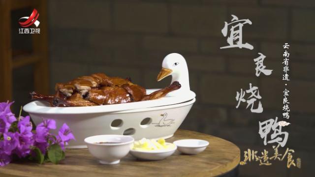 云南非遗美食——宜良烤鸭