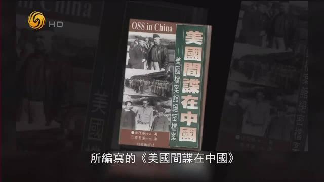 美军看准中国战场的地利优势,在重庆与国民政府军统联手