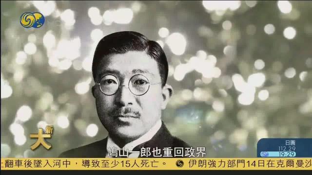 阴差阳错之下吉田茂成为日本战后,第一任选举产生的首相